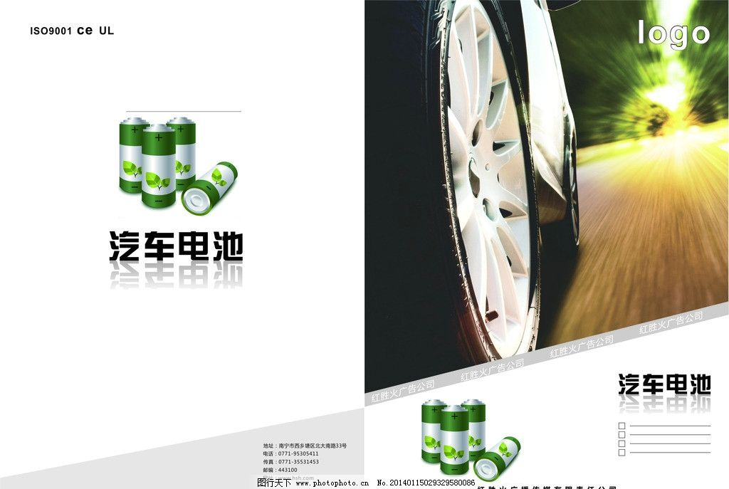 电池彩页封面设计图片