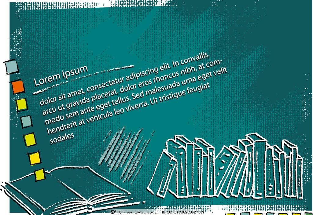 学习用品 黑板 书 学习用品课程表 彩笔 儿童教室时代 广告设计