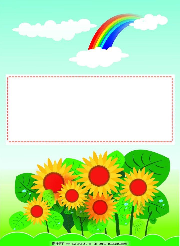 葵花 太阳花 彩虹 云朵 单页 矢量