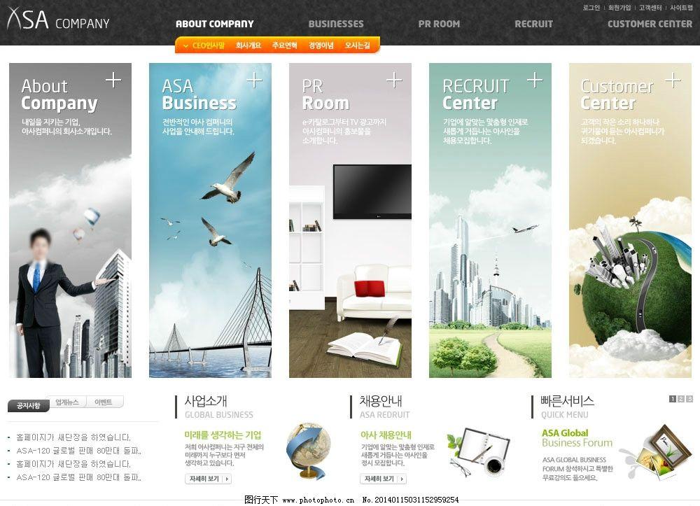 企业网站 网页模板 网页界面 界面设计 网页版式 版式设计 网页布局