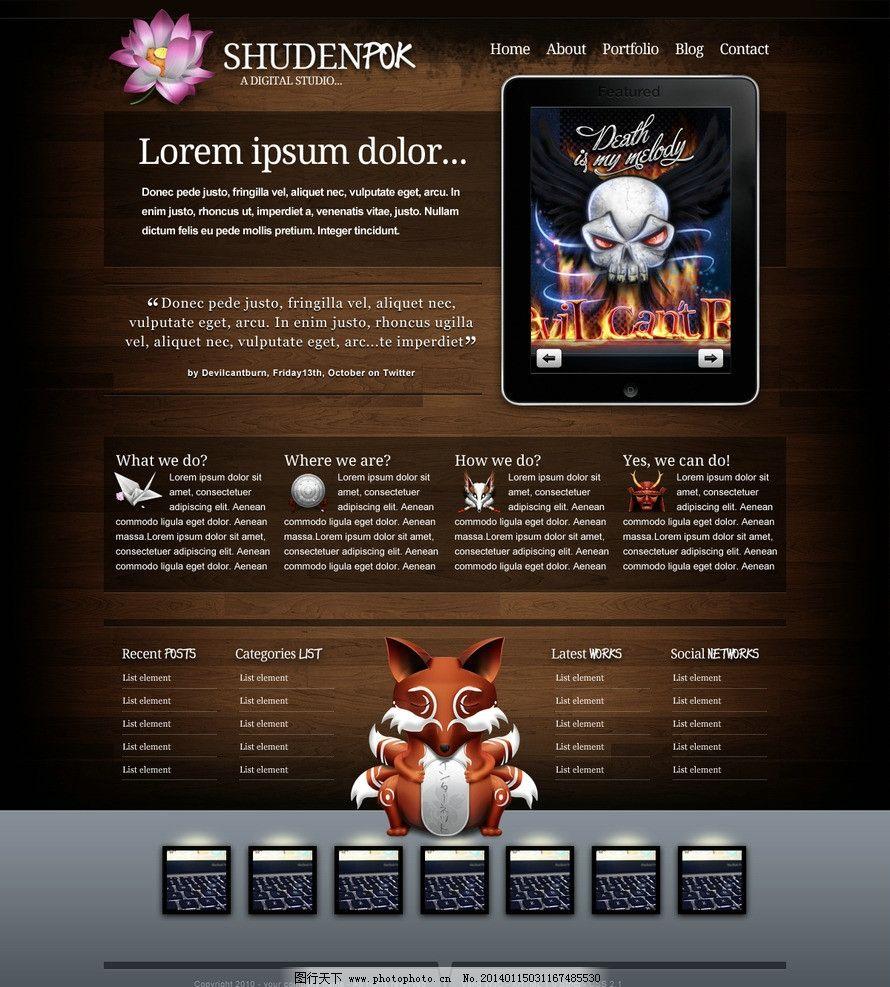 国外精美网站设计页面图片
