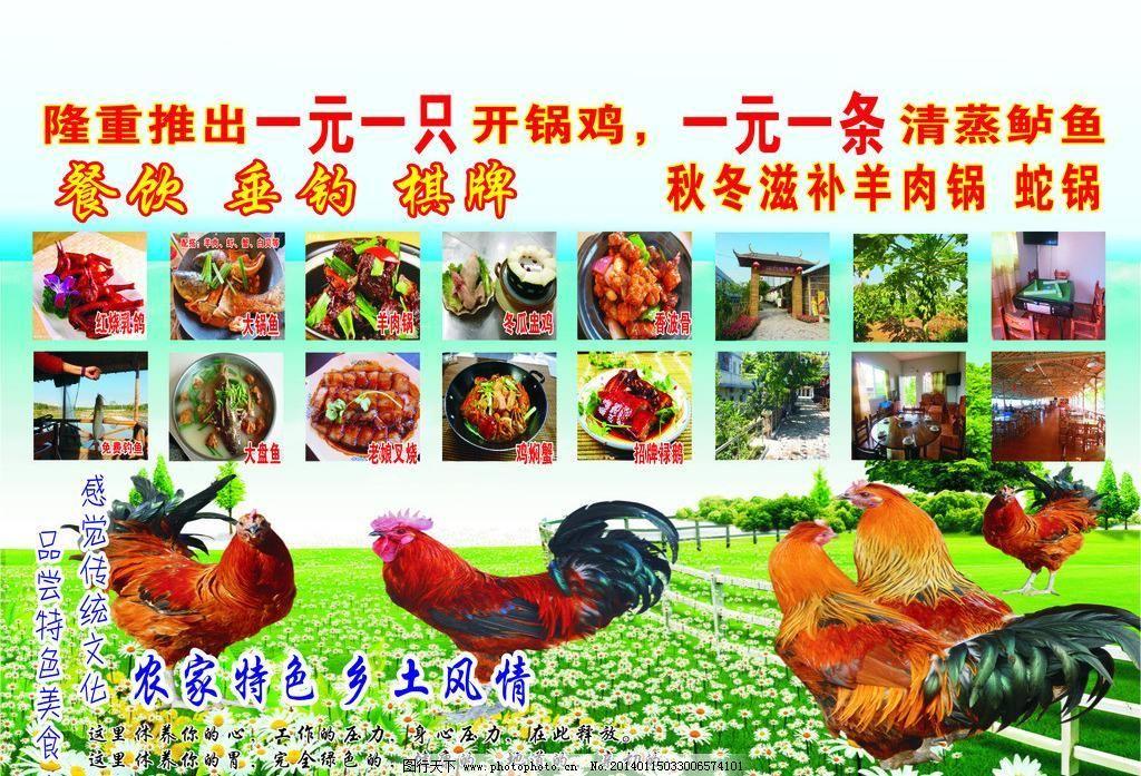 农家天地 餐饮 创意 创意广告 广告设计 广告设计模板 国内广告设计