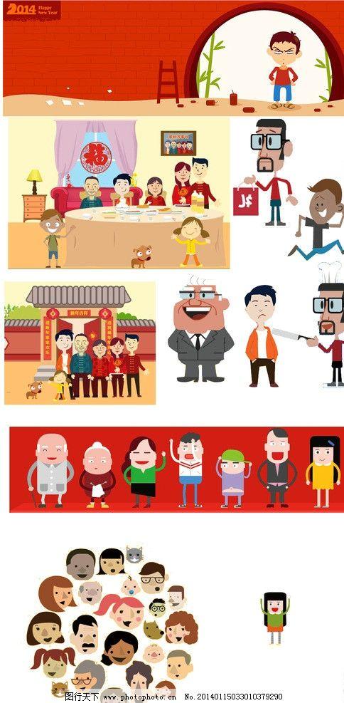 卡通可爱小人物图片