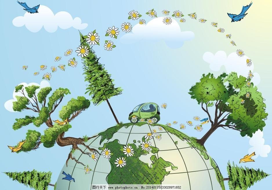 创意环保插画 地球 广告设计 海报设计 花朵 鸟 汽车 手绘 创意环保