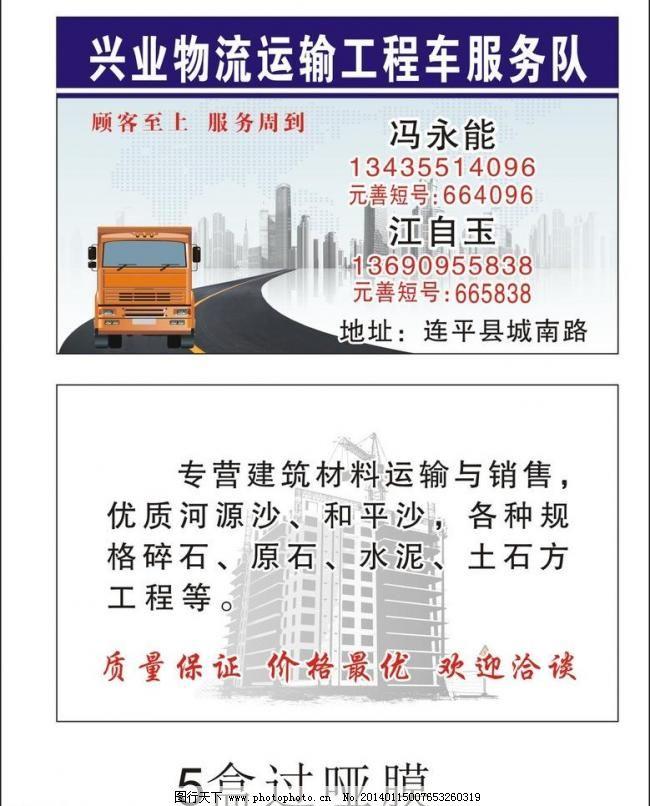 冯永能名片 城市 工程车 公路 广告设计 建筑材料 建筑物 卡车