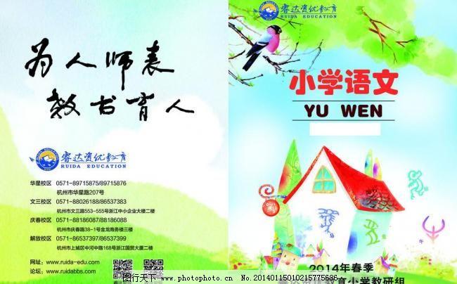 psd 封底      广告设计模板 画册设计 教材 教育 卡通 绿色 小学语文