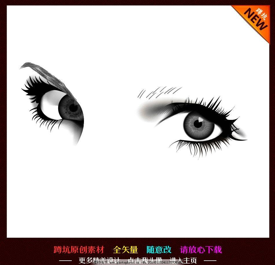 眼睛 手绘 五官 人物 白描 线描 美女 女性 妇女 眼球 睫毛