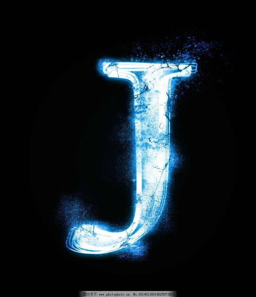 冰雪字體 字體設計 英文字母 字母設計 英文設計 冰藍 繪畫書法