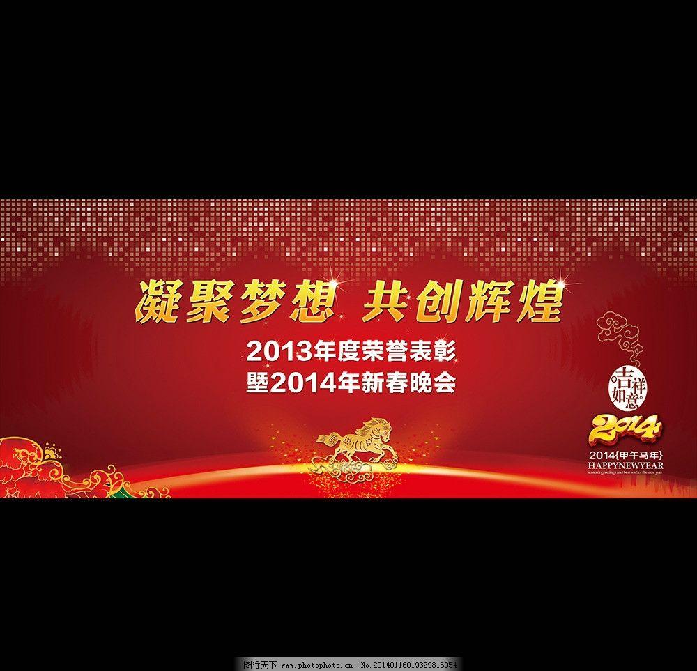 2014 2015 2016 马年吉祥 祥云 牡丹花纹 公司年会 企业文化 文化背景