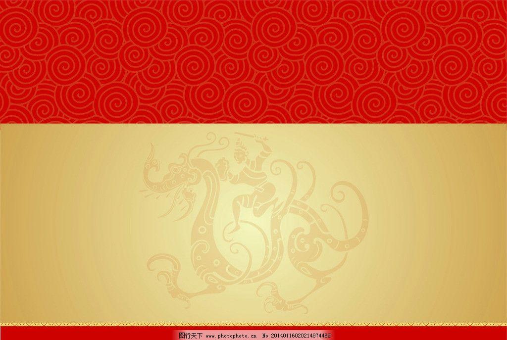 古典花纹花边 龙纹 海波纹