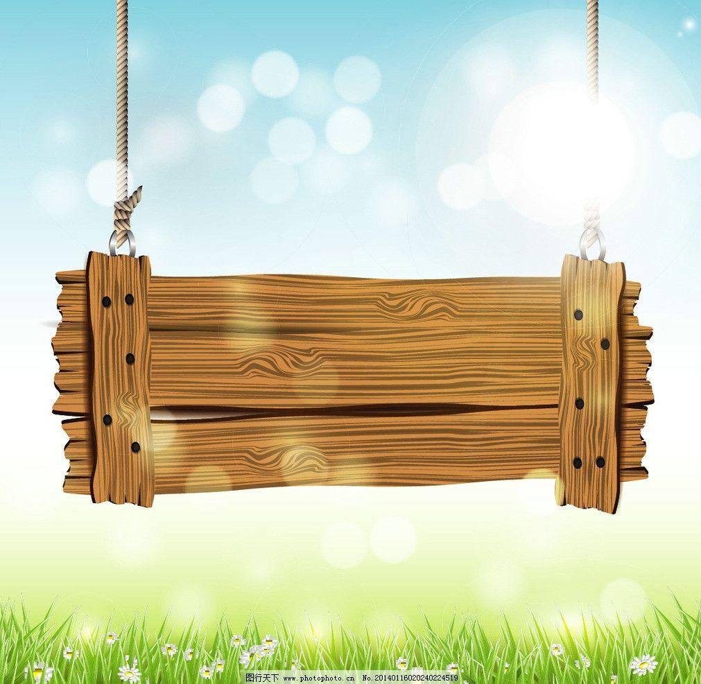 木板 木地板 木纹木地板 广告牌 木纹 手绘 纹理 时尚 背景 木纹木板