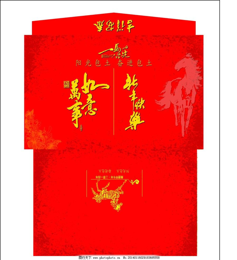 新年红包 马年 红包 新年 新春 矢量 包装设计 广告设计 ai