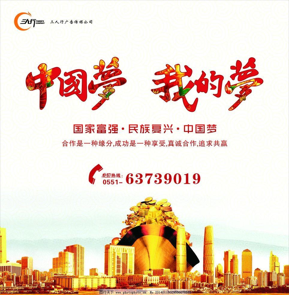 中国梦公益广告图片图片