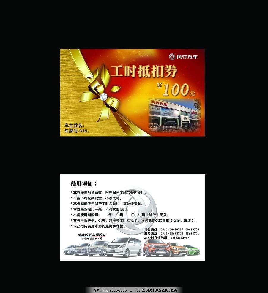 徐州宇驰100元工时 工时抵扣券 风行汽车 专业的手 关爱的心