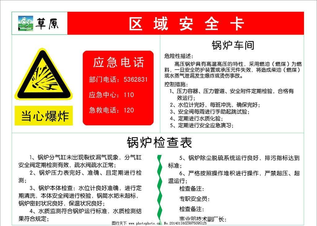 区域安全卡 安全卡 安全 安全生产 锅炉房安全 名片卡片 广告设计模板