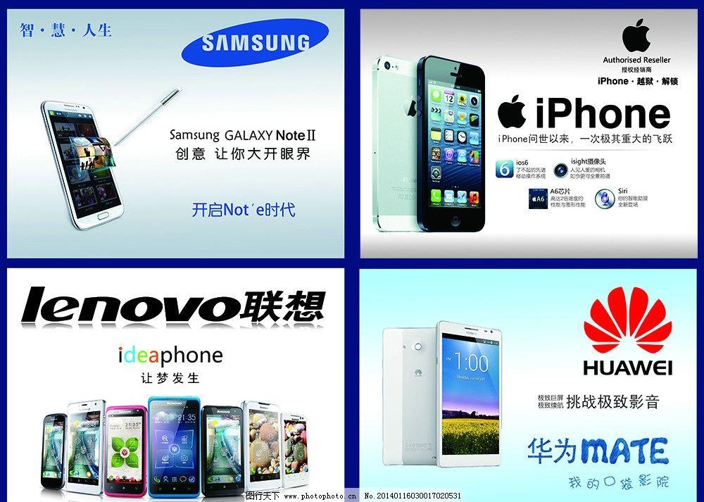 三星苹果联想华为手机图片_海报设计_广告设计_图行