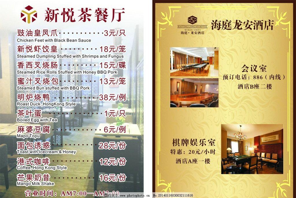 酒店电梯pop 新悦 茶餐厅 电梯 pop 海庭龙安 海报设计 广告设计 矢量