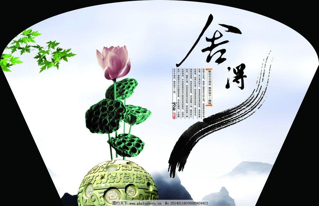 舍得中国风 古色 古香 古色古香 分层 高精 扇形 中国风 花瓶 莲花