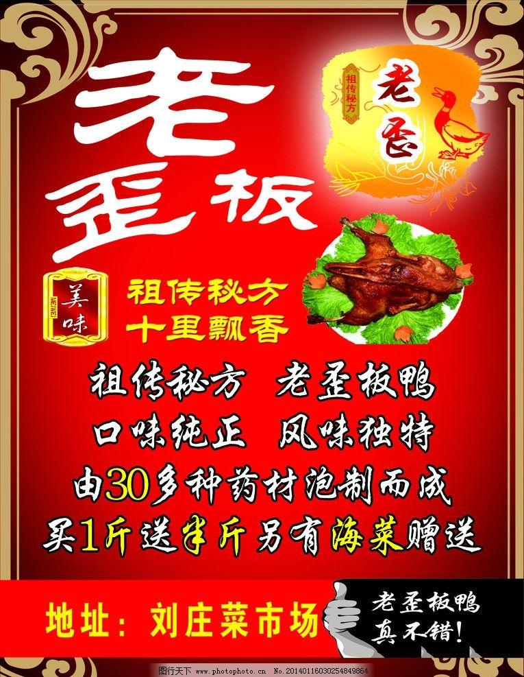 烤鸭宣传单 宣传单 中国风 边框 喜庆红 经典 大气 dm宣传单 广告设计