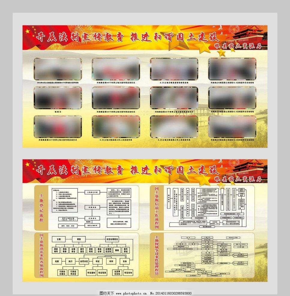 普法 宣传 流程图 工作 展板模板 广告设计模板 源文件 72dpi psd