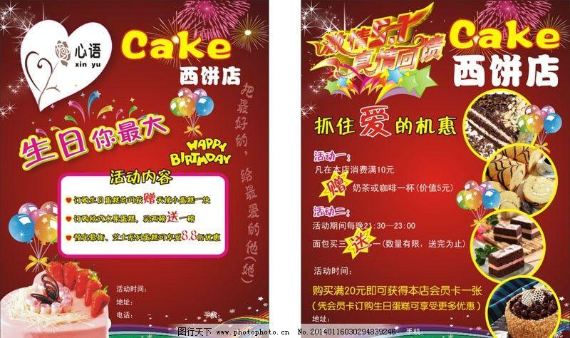 蛋糕店宣传单 喜庆 五一 红色 蛋糕 节日 dm宣传单 广告设计 矢量 cdr