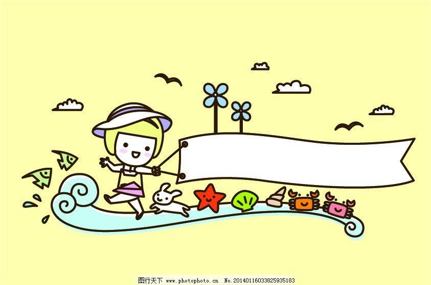 卡通画 女孩 可爱女孩 小女孩 海浪 鱼 海星 兔子 海螺 螃蟹 白云