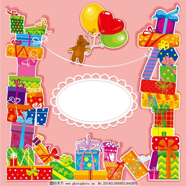卡通生日素材矢量 卡通生日素材矢量免费下载 礼物 礼物盒 气球