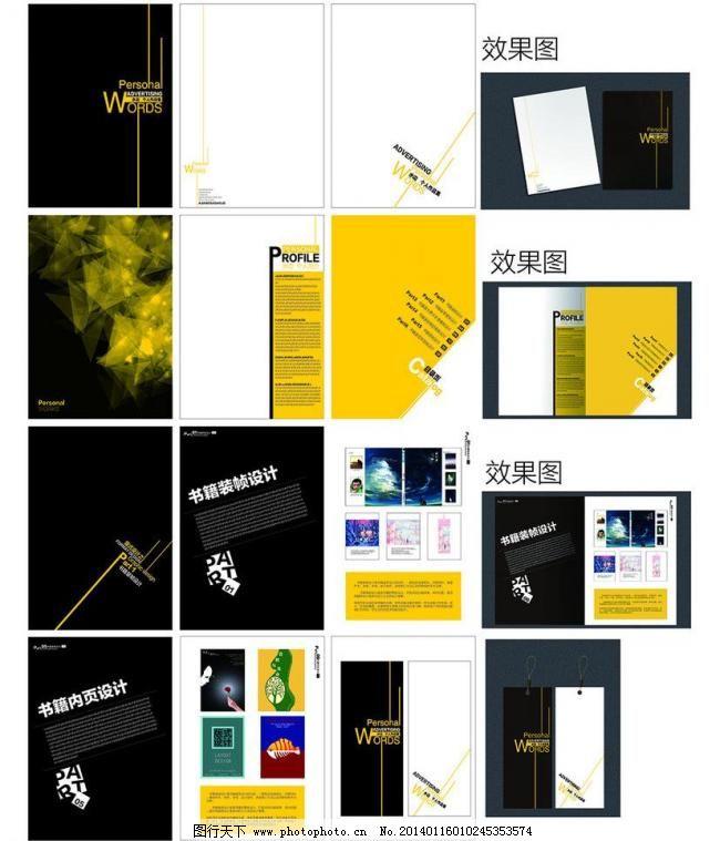版式设计 封面设计