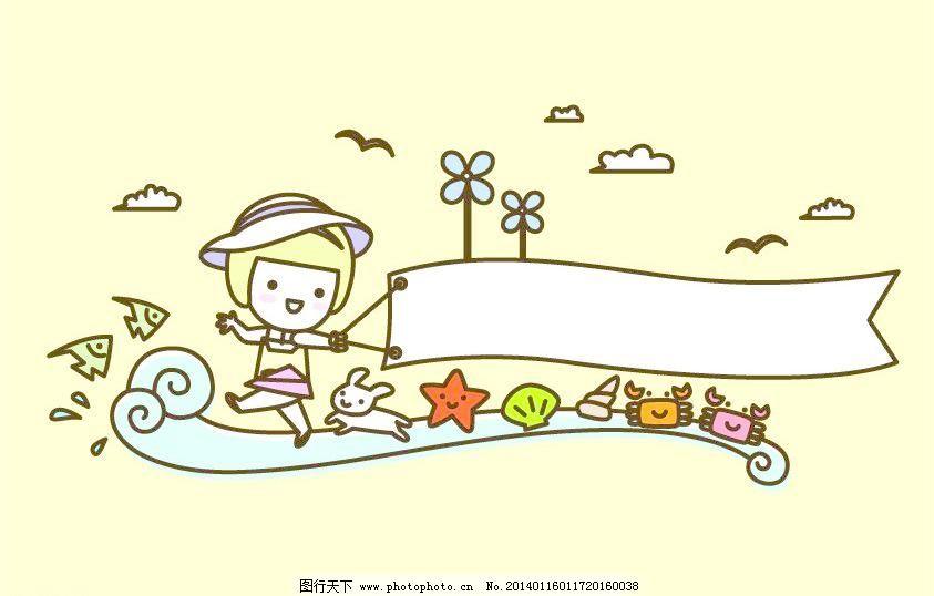 卡通画模板下载 卡通画 女孩 可爱女孩 小女孩 海浪 鱼 海星 兔子