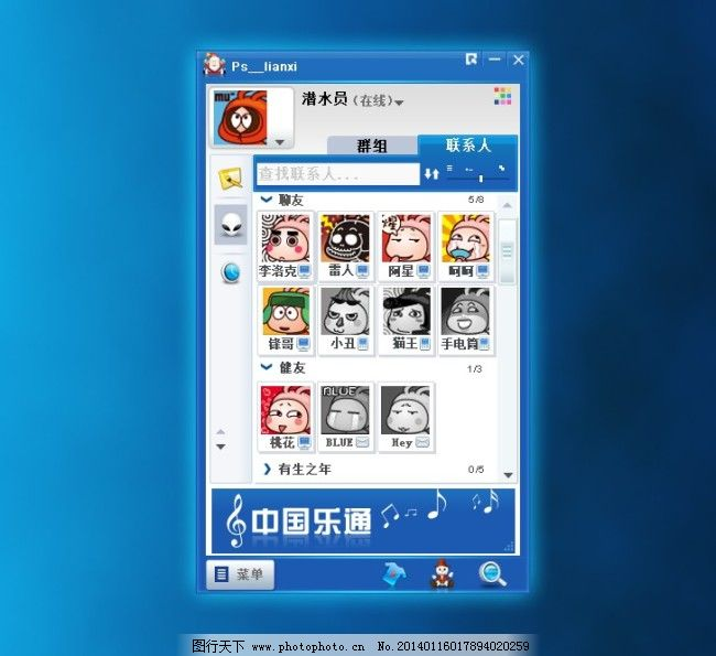 app 聊天软件界面 app 聊天界面 网页素材 多媒体设计