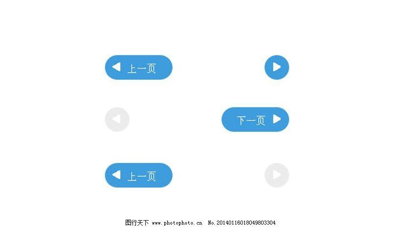 分页按钮图片_网页界面模板_ui界面设计_图行天下图库