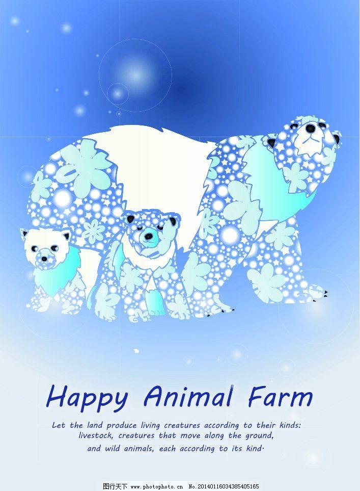 熊 北极熊 棕熊 小熊 星座 动物 背景 宝石 钻石 矢量 星空中的动物