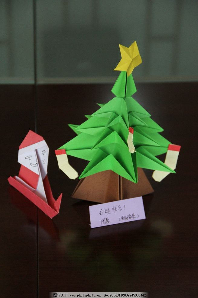 圣诞快乐 折纸 手工 艺术 彩纸 装饰 休闲 立体折纸 松树 圣诞树