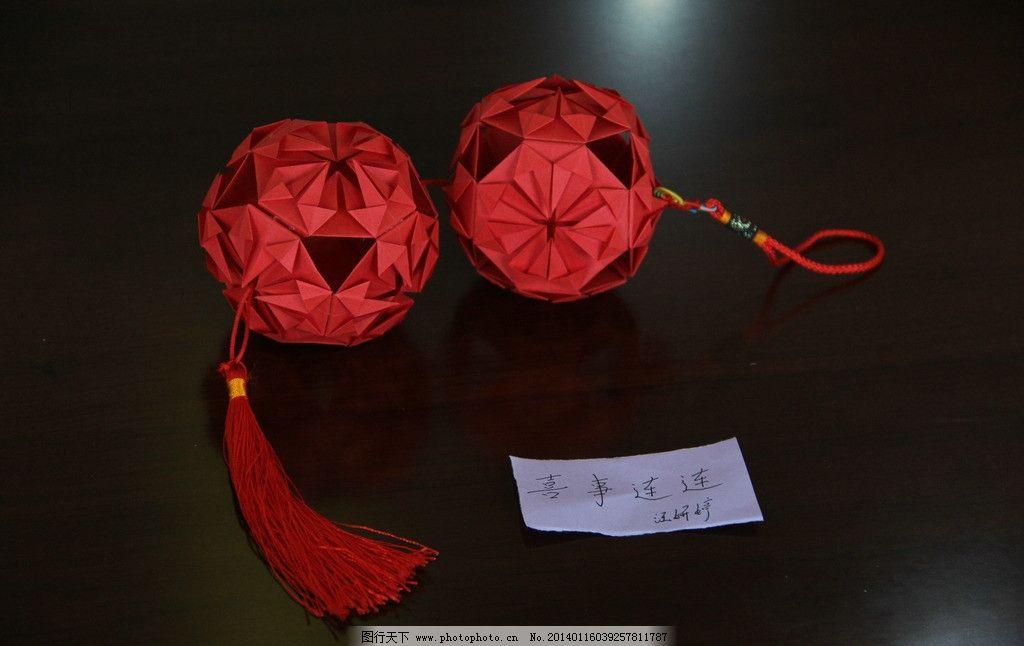 喜事连连 折纸 手工 艺术 彩纸 装饰 休闲 立体折纸 灯笼 穗子 手工