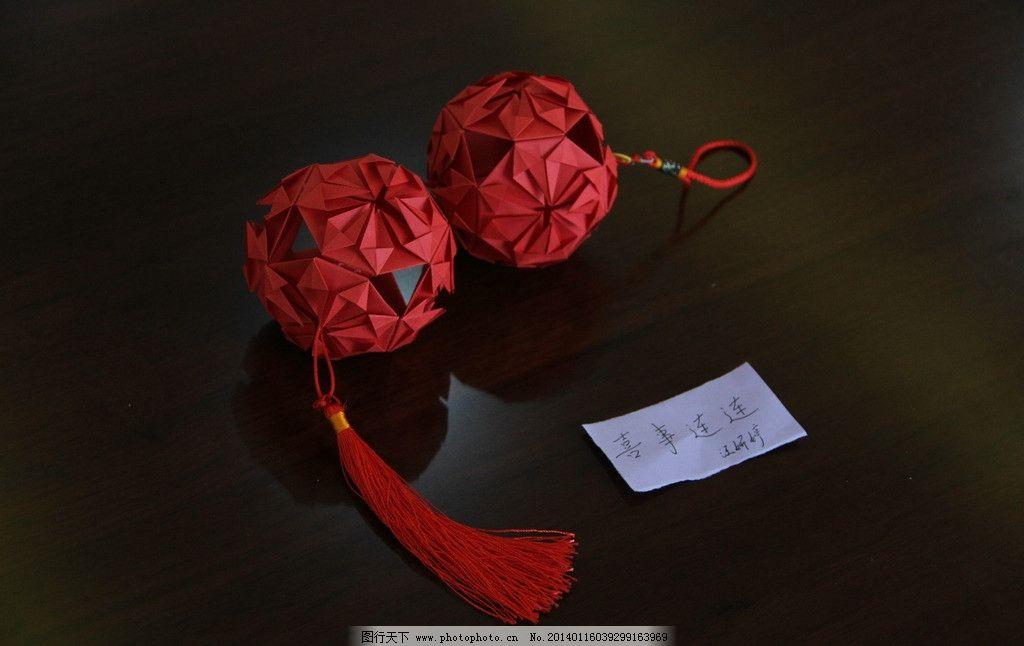 喜事连连 折纸 手工 艺术 彩纸 装饰 休闲 立体折纸 灯笼 手工制作