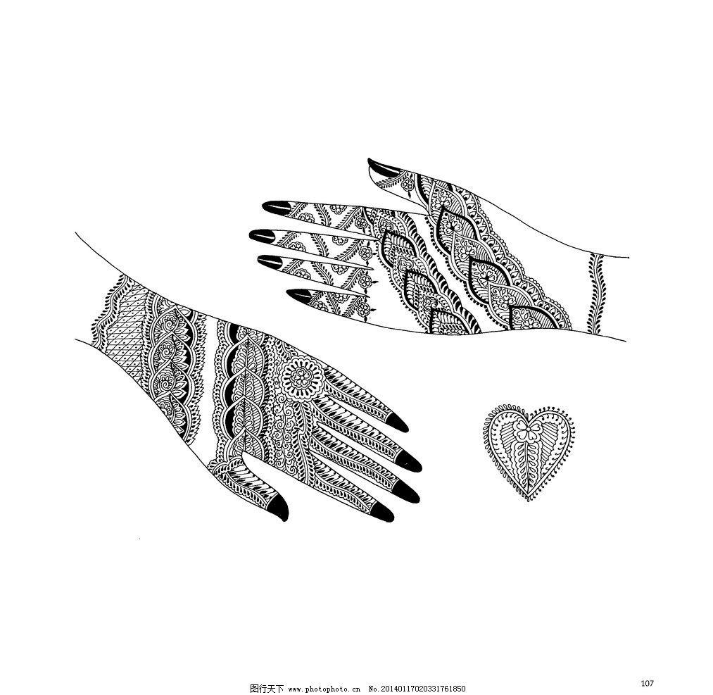 印度花纹 蜡染 苗族 壮族 印花 布纹 心形 纹样 图案设计 花边花纹