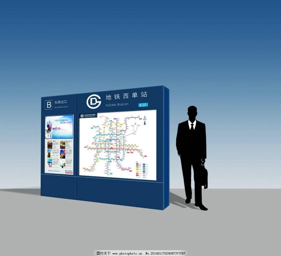 地铁站信息灯箱 信息导视 导视牌 地铁灯箱 出站口 其他设计 源文件图片