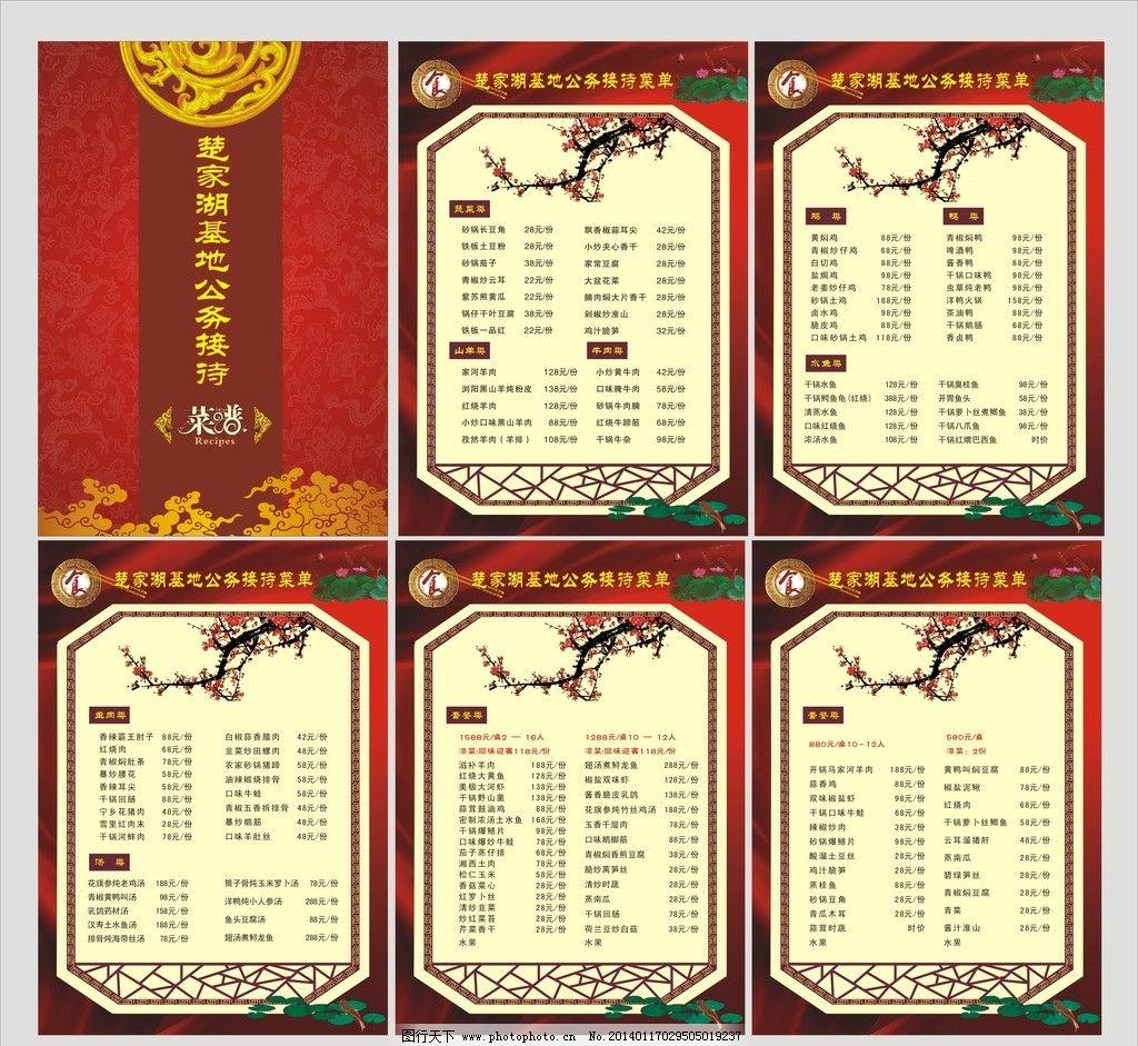 菜谱模板下载 菜牌 餐牌 餐谱 折页 餐牌折页 菜牌折页 菜单 广告设计