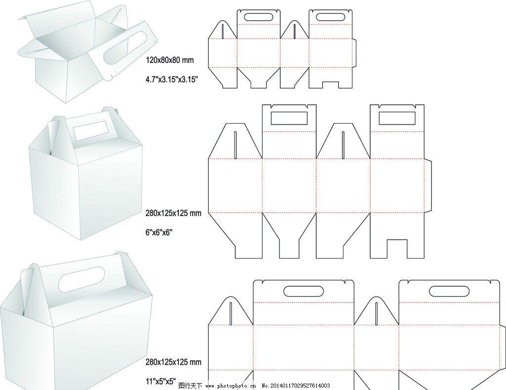 包装盒模板 包装盒设计 纸盒包装 包装设计 矢量 广告设计 广告设计