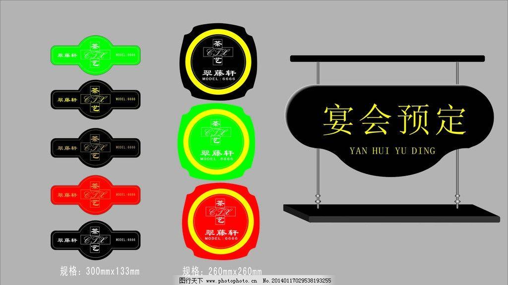 小牌 胸牌 牌 挂牌 圆形牌 桌牌 广告设计 矢量 cdr