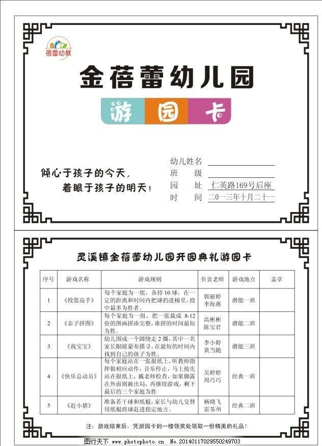 游园卡 幼儿园 花边 学校 卡片 游戏 游戏规则 广告设计 矢量 cdr