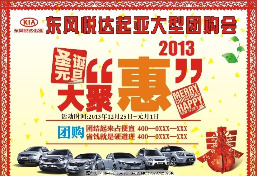 大型标志,起亚东风悦达团购圣诞元旦大聚惠希仕莱建筑设计v标志(上海)有限公司官网图片