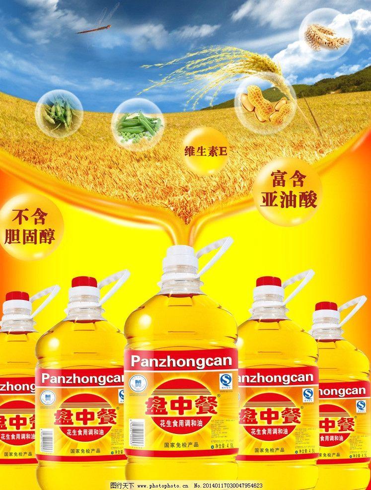 设计图库 广告设计 海报设计  食用油广告 食用油海报 花生油 小麦