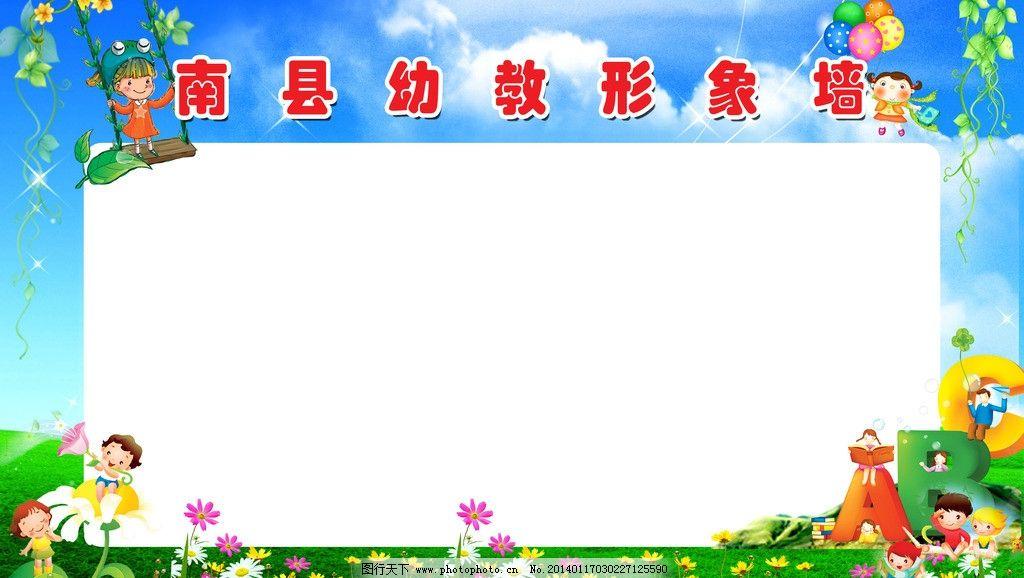 幼教形象墙 幼教 形象墙 宣传栏 幼儿 花草 文化展板 展板模板 广告设
