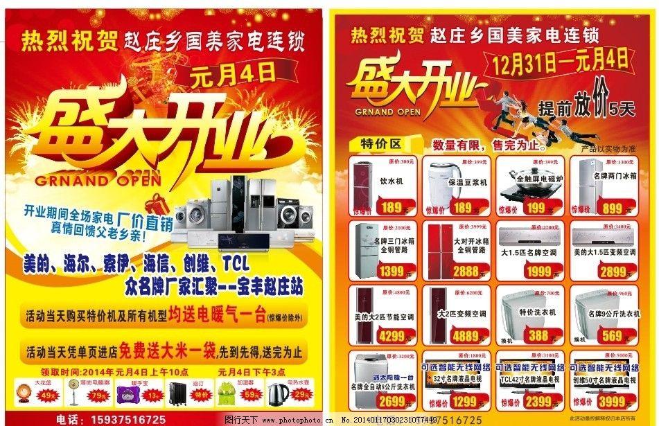 设计图库 淘宝电商 数码电器    上传: 2014-1-17 大小: 28.