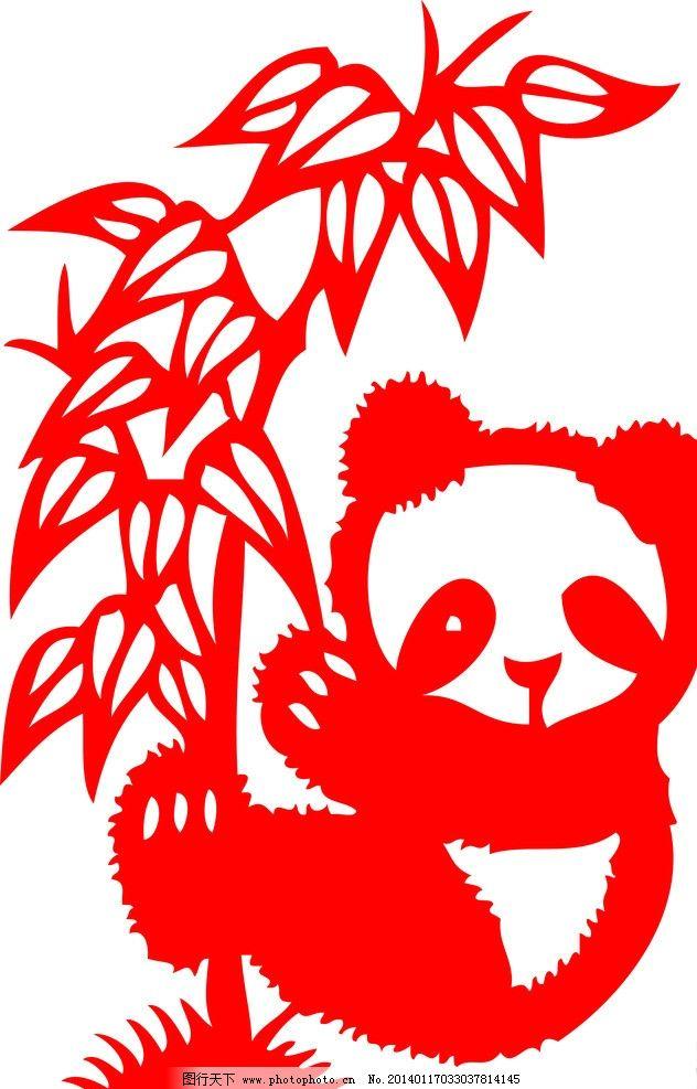 熊猫剪纸图案步骤