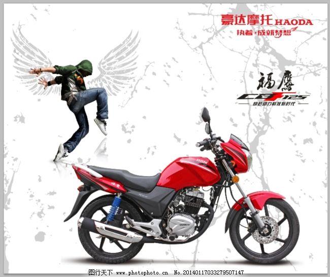 摩托车 摩托车免费下载 背景图 豪达摩托 广告设计