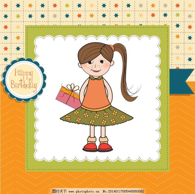 卡通女孩免费下载 礼品盒