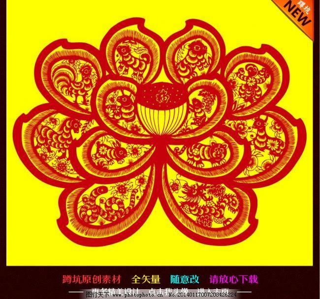 荷花 莲花 新年 新年快乐 恭贺新年 春节 剪纸 印章 腊八 书法 中秋
