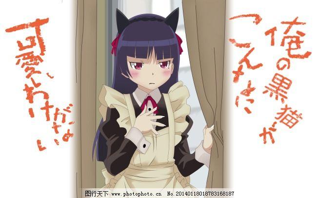 黑猫 黑猫 女仆 猫耳 我的妹妹 图片素材 卡通|动漫|可爱图片